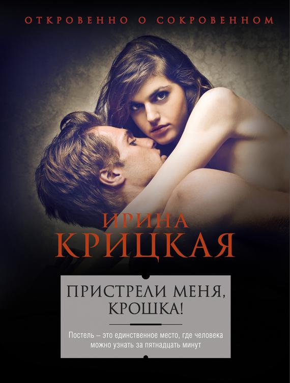 Скачать Пристрели меня, крошка бесплатно Ирина Крицкая