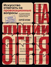 Кузин, Сергей  - На линии огня. Искусство отвечать на провокационные вопросы
