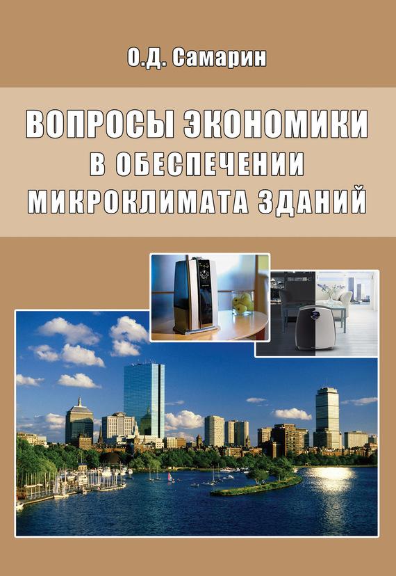 О. Д. Самарин Вопросы экономики в обеспечении микроклимата зданий