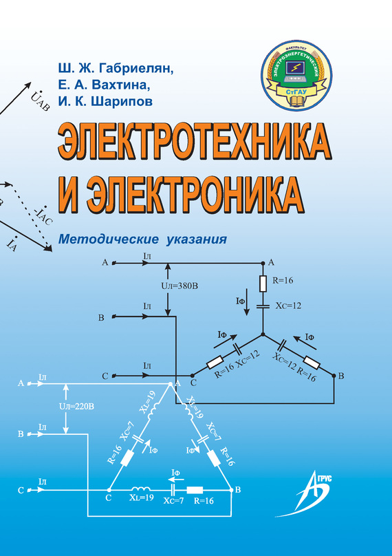 Электротехника и электроника. Методические указания