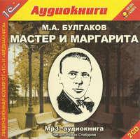 Булгаков, Михаил  - Мастер и Маргарита
