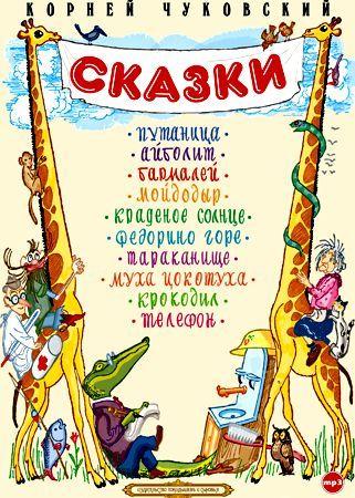 Корней Чуковский Сказки taylor n watts m meet the croods starter level cd