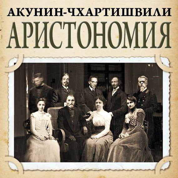 обложка электронной книги Аристономия