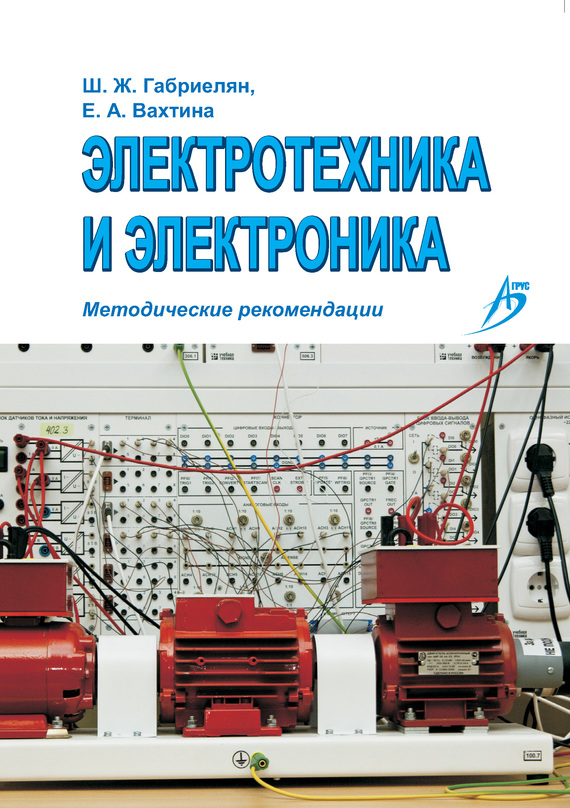 Ш. Ж. Габриелян Электротехника и электроника. Методические рекомендации  о п новожилов электротехника и электроника