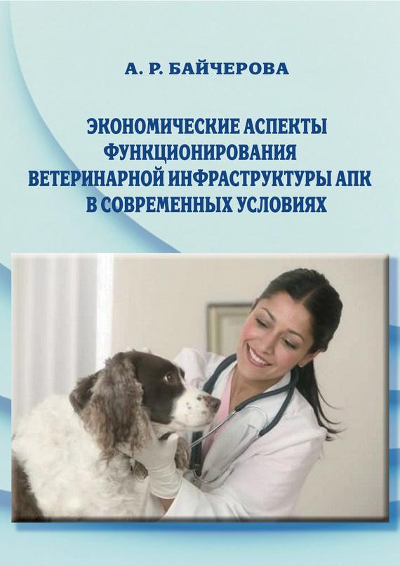 Экономические аспекты функционирования ветеринарной инфраструктуры АПК в современных условиях