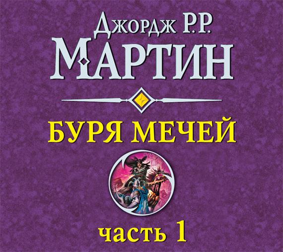 Джордж Р. Р. Мартин Буря мечей (часть 1) майка классическая printio made in russia