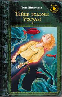 Шипулина, Тоня  - Тайна ведьмы Урсулы