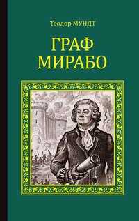 Мундт, Теодор  - Граф Мирабо