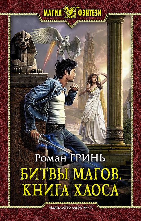 Роман Гринь бесплатно