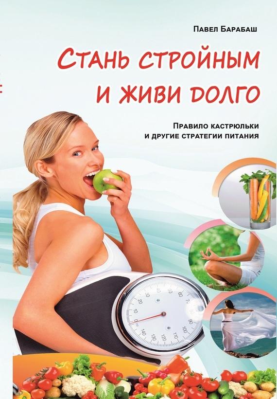 Стань стройным и живи долго. Правило кастрюльки и другие стратегии питания изменяется активно и целеустремленно