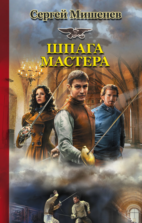 Сергей Мишенев - Шпага мастера