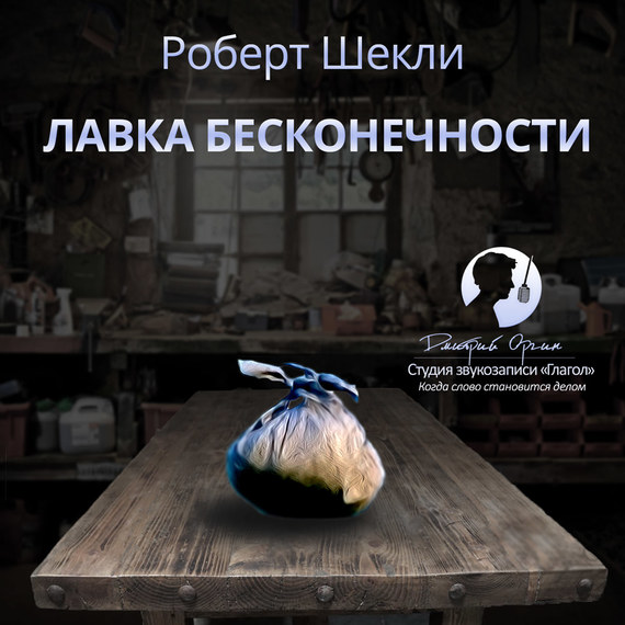 Роберт Шекли Лавка бесконечности (сборник)