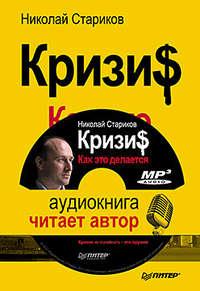 Стариков, Николай  - Кризис. Как это делается