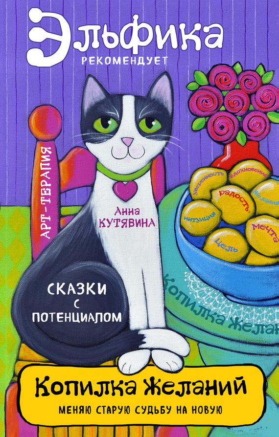 цена Анна Кутявина Копилка желаний онлайн в 2017 году