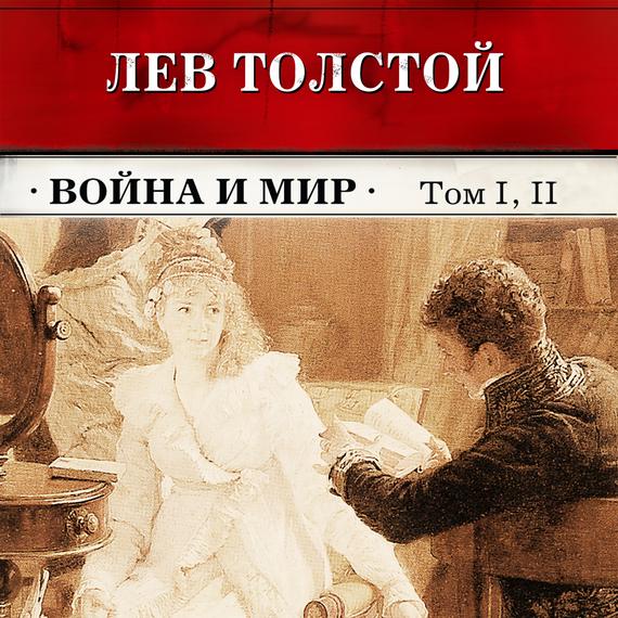 Лев Толстой Война и мир. Тома 1 и 2 (в сокращении) лев толстой война и мир тома 1 и 2 в сокращении