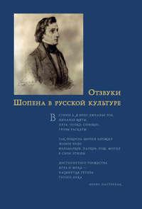 статей, Сборник  - Отзвуки Шопена в русской культуре