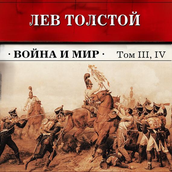 Лев Толстой Война и мир. Тома З и 4 (в сокращении) лев толстой война и мир тома 1 и 2 в сокращении