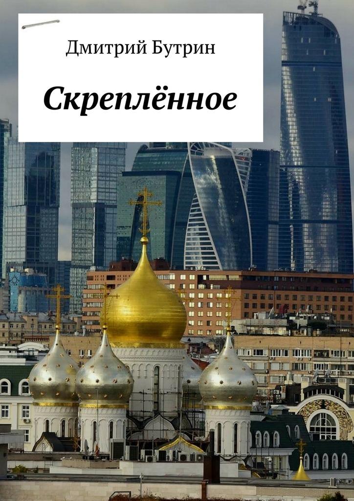 напряженная интрига в книге Дмитрий Бутрин