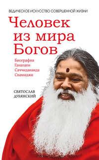 Дубянский, Святослав  - Человек из мира Богов