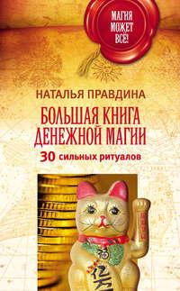 - Большая книга денежной магии. 30 сильных ритуалов