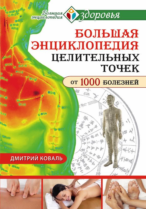 Дмитрий Коваль бесплатно