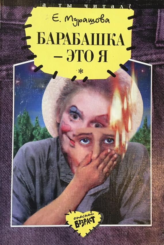 Екатерина Мурашова Барабашка – это я