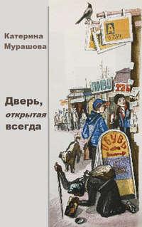 Мурашова, Екатерина  - Дверь открытая всегда