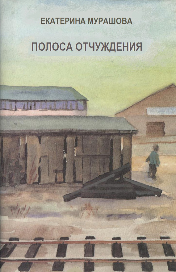 Екатерина Мурашова Полоса отчуждения
