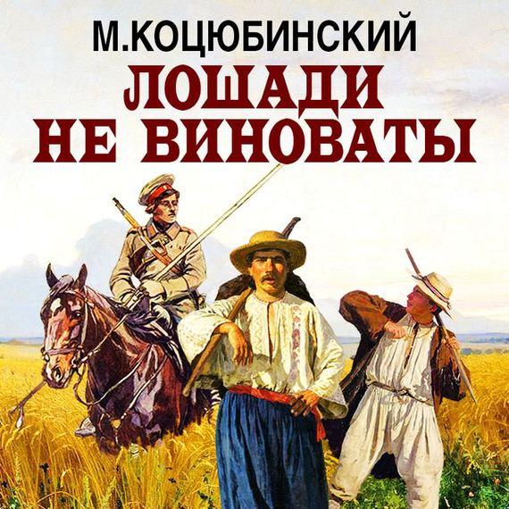 Михайло Коцюбинский Лошади не виноваты как дом в деревне на мат капиталл