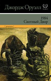- 1984. Скотный двор (сборник)