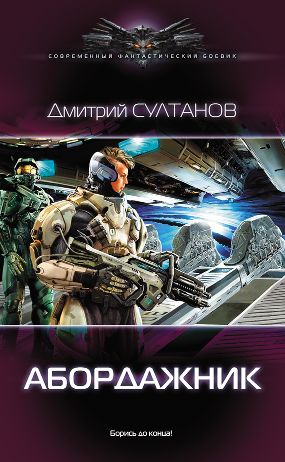 Дмитрий Султанов бесплатно