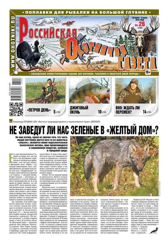 Российская Охотничья Газета 26-2016