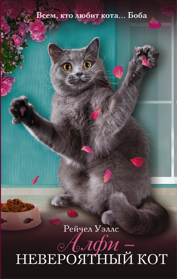 Рейчел Уэллс Алфи – невероятный кот ISBN: 978-5-17-095602-9 уэллс р кот по имени алфи