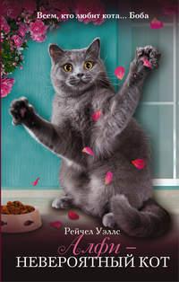 Уэллс, Рейчел  - Алфи – невероятный кот