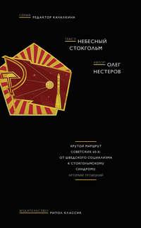 Нестеров, Олег  - Небесный Стокгольм