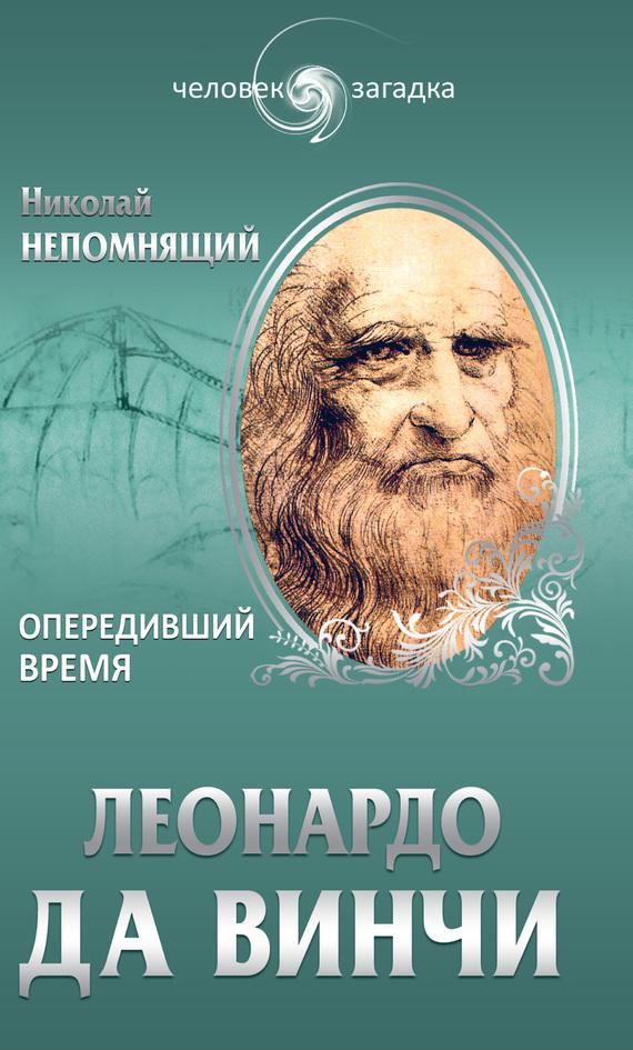 занимательное описание в книге Николай Непомнящий