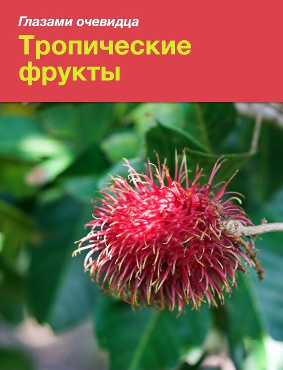 Тропические фрукты происходит романтически и возвышенно