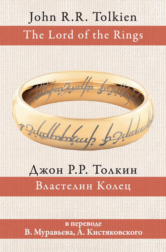 читать книгу Джон Толкин электронной скачивание