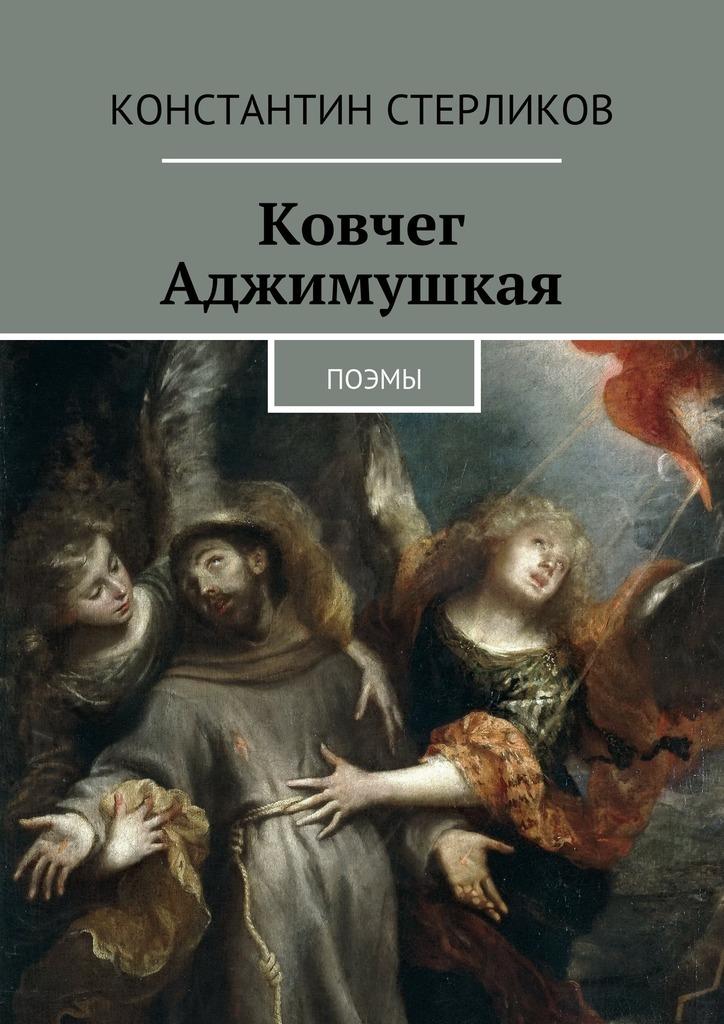 Константин Стерликов Ковчег Аджимушкая. поэмы