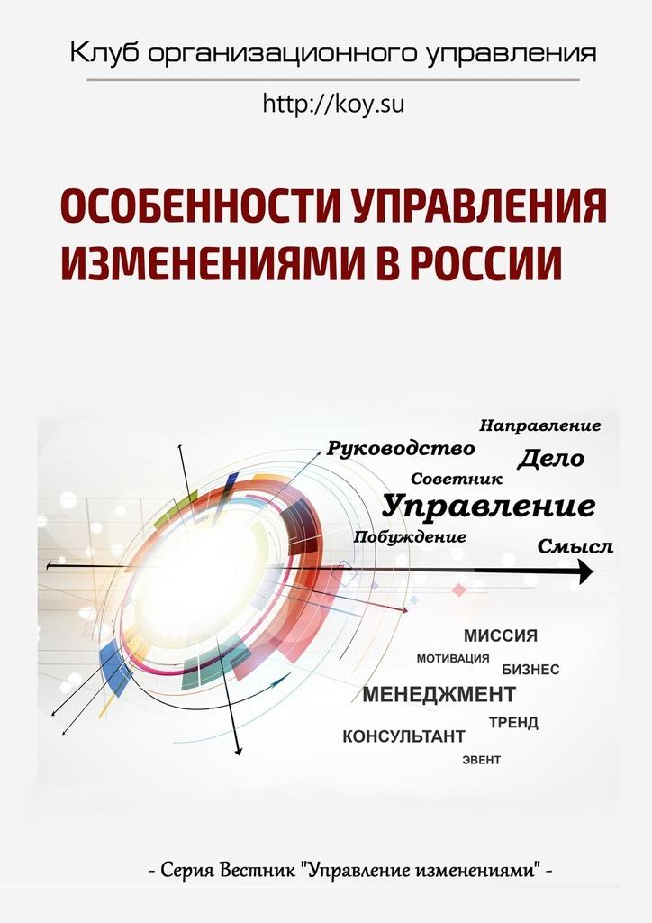 Особенности управления изменениями вРоссии ( Василий Демьяненко  )