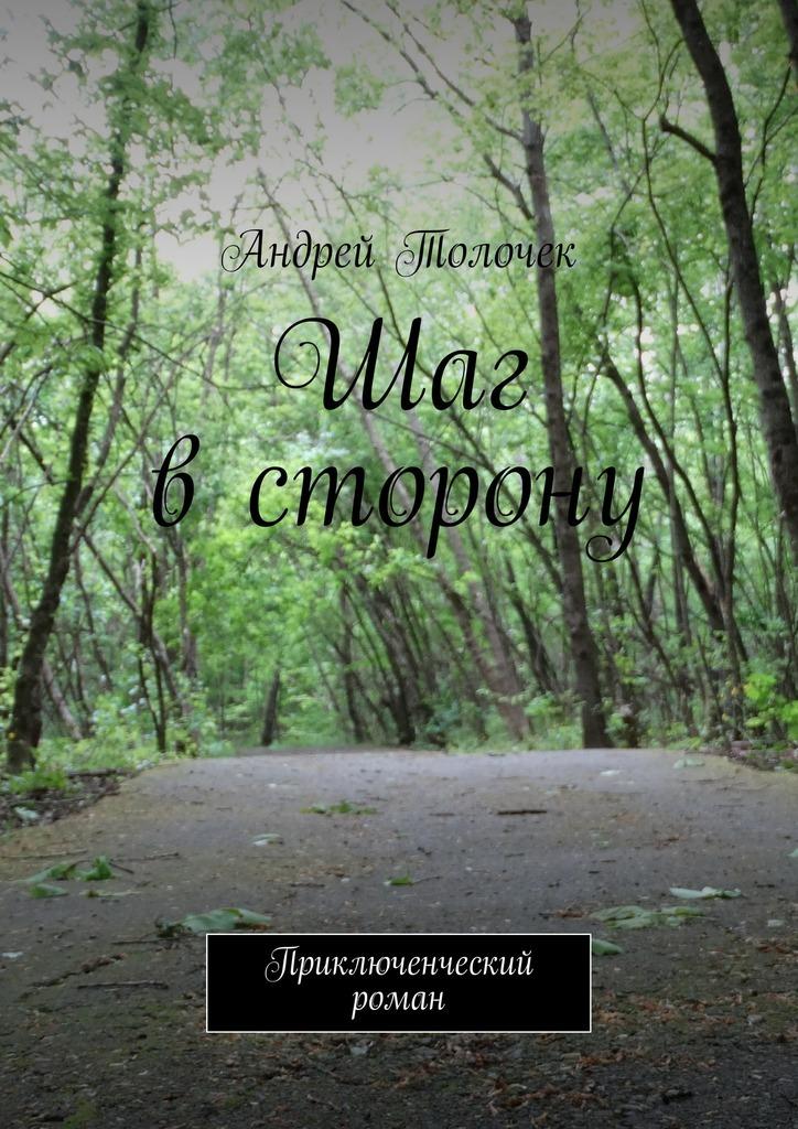 Андрей Толочек - Шаг всторону. Приключенческий роман