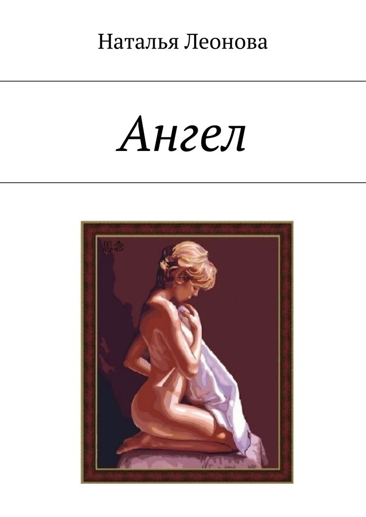 Наталья Леонова Ангел наталья леонова ангел