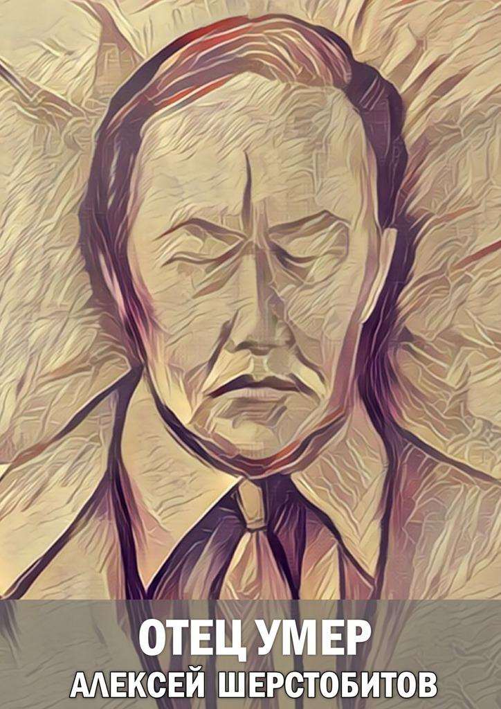 Алексей Шерстобитов Отец умер мы пришли к тебе полюс
