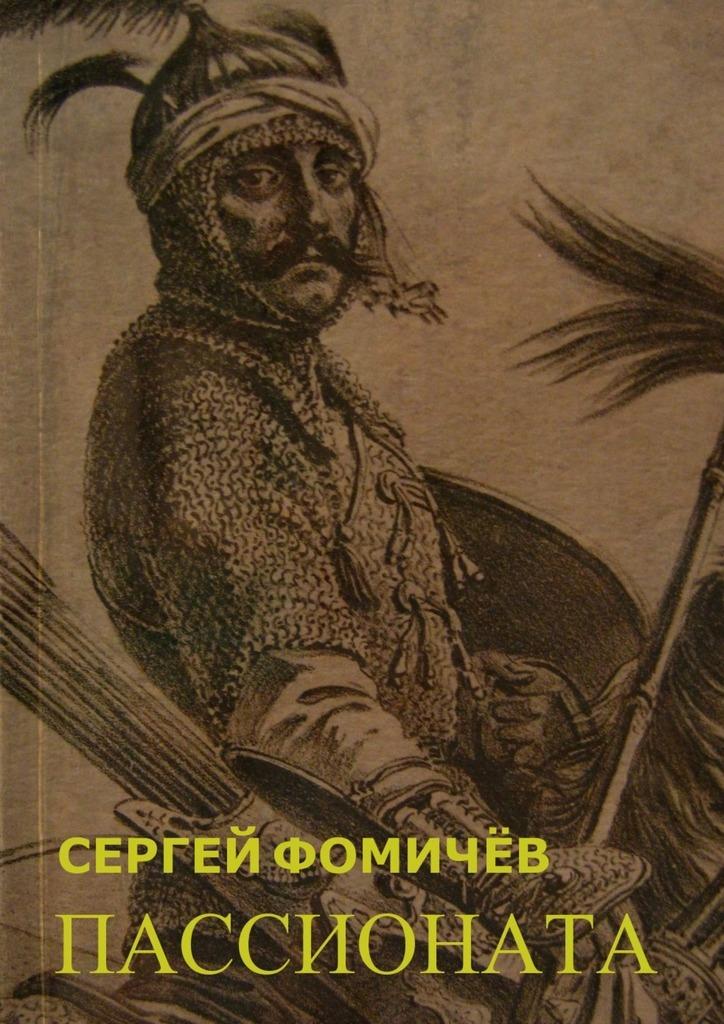 Пассионата. помотивам хуйгурского эпоса «Олох Гили»