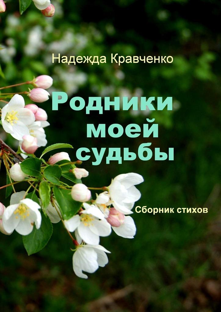 Надежда Кравченко Родники моей судьбы. Сборник стихов бабич в родники