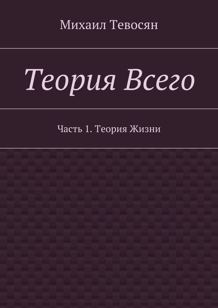 Михаил Тевосян бесплатно