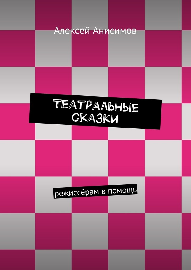Алексей Анисимов - Театральные сказки. режиссёрам впомощь