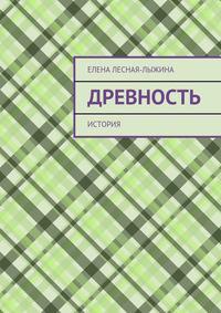 Лесная-Лыжина, Елена  - Древность. история