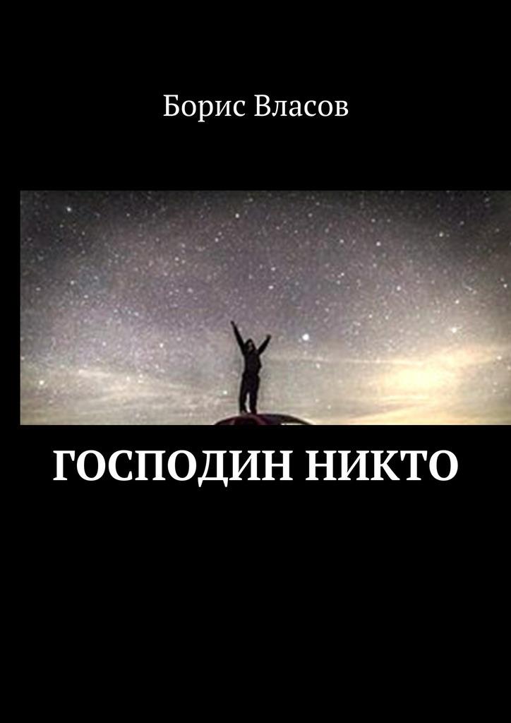 Борис Павлович Власов Господин Никто власов александр иванович сонеты