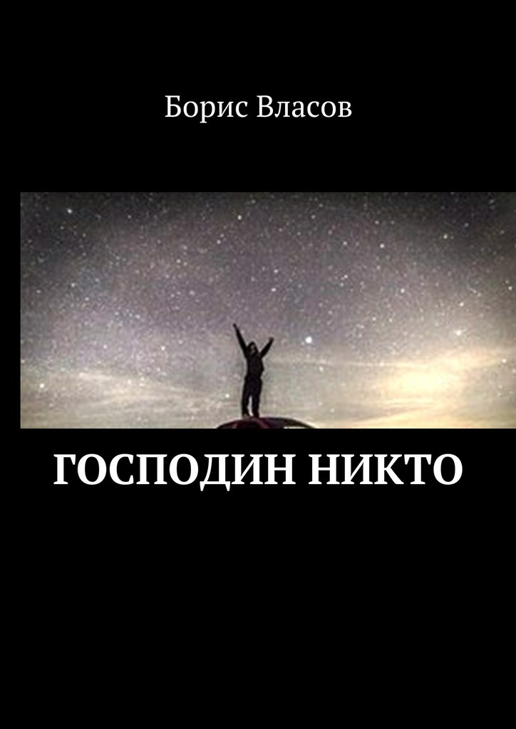 Борис Павлович Власов Господин Никто